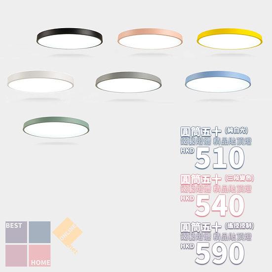 鐵藝燈體 圓筒五十 精品貼頂燈 包送貨安裝 7種顏色 3種尺寸選擇