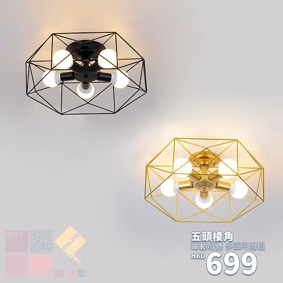 鐵藝燈體 五頭棱角 多頭吊燈組 包送貨安裝 半年保養 有2種顏色
