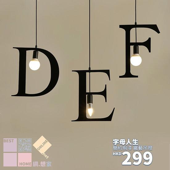 簡約焗漆 字母人生 (DEF) 鐵藝吊燈 包送貨安裝 半年保養