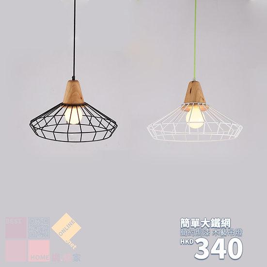 簡約焗漆 簡單大鐵網 木藝吊燈 包送貨安裝 2種顏色選擇 半年保養