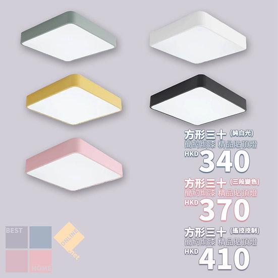 簡約焗漆 方形三十 鐵藝貼頂燈 包送貨安裝 半年保養 有5種顏色
