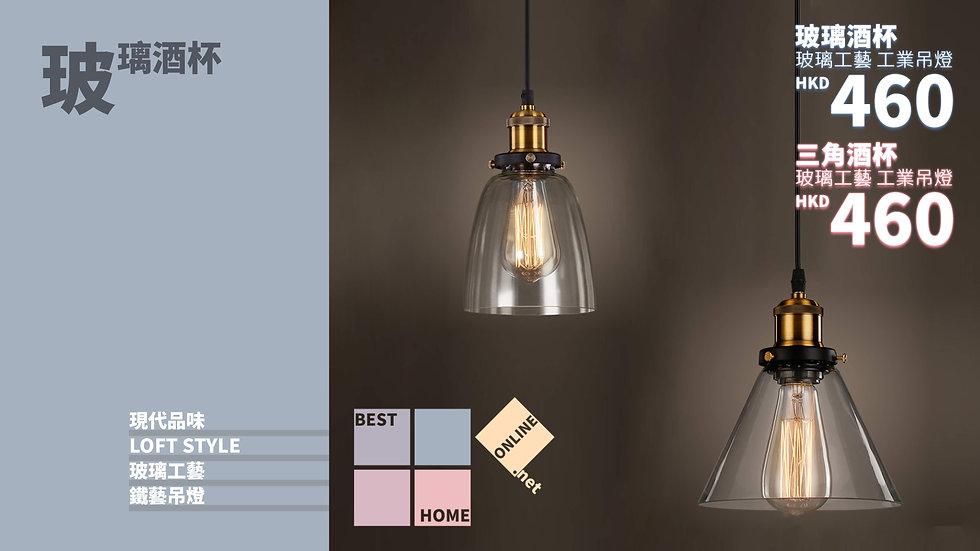 玻璃工藝 玻璃酒杯 工業吊燈 有2種顏色 包送貨安裝