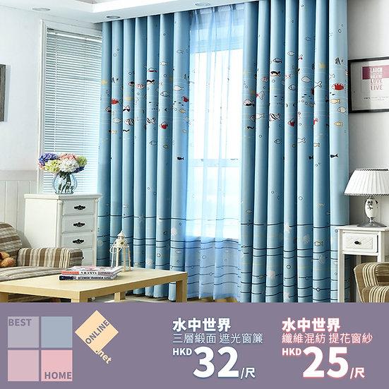 三層緞面 水中世界 遮光窗簾 配套窗紗 有3種顏色