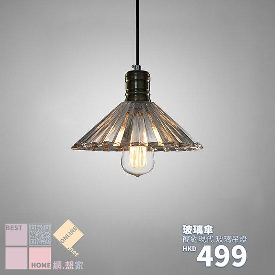 簡約現代 玻璃傘 玻璃吊燈 包送貨安裝 半年保養