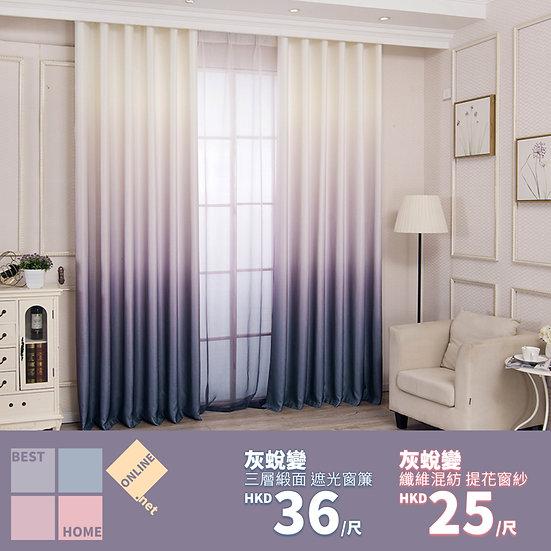 三層緞面 灰蛻變 遮光窗簾 配套窗紗 有6種顏色