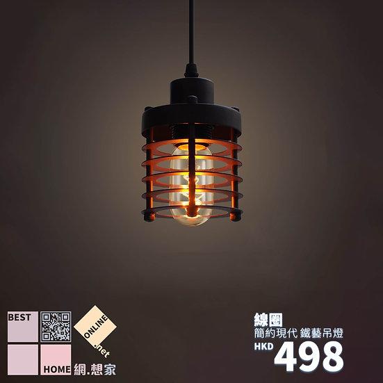 簡約焗漆 線圈 鐵藝吊燈 包送貨安裝 半年保養