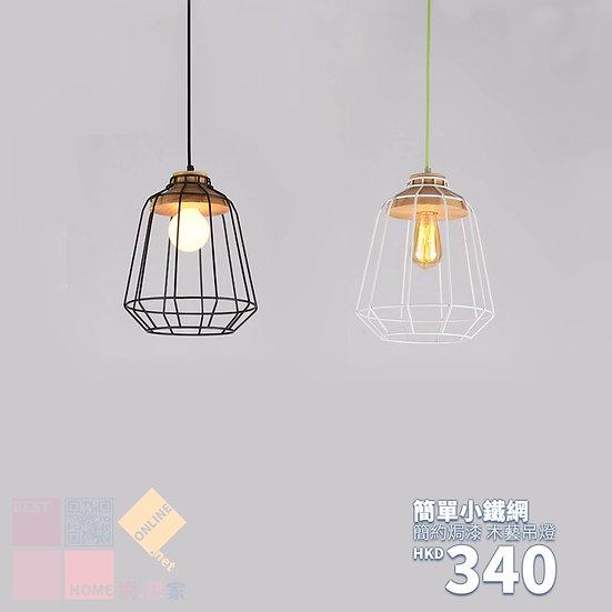 簡約焗漆 簡單小鐵網 木藝吊燈 包送貨安裝 2種顏色選擇 半年保養