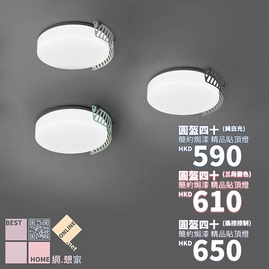 簡約焗漆 圓盔四十 鐵藝貼頂燈 包送貨安裝 半年保養 有3種顏色