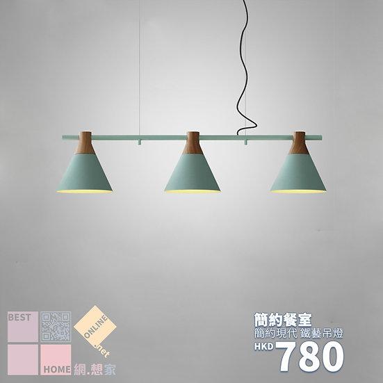 簡約焗漆 簡約餐室 鐵藝吊燈 包送貨安裝 3種顏色選擇 半年保養