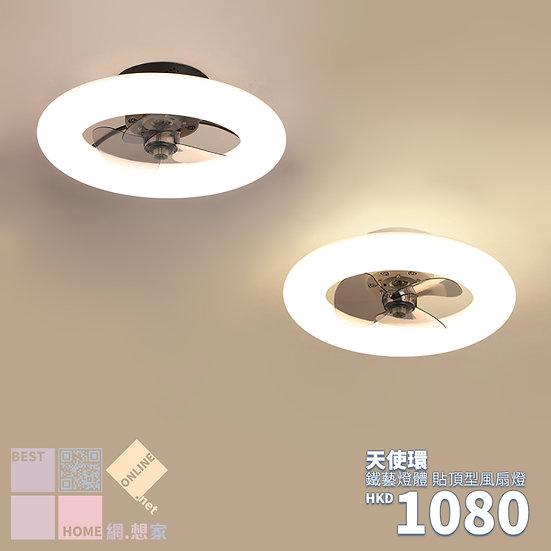 鐵藝燈體 天使環 貼頂型風扇燈 包送貨安裝 半年保養 有2種顏色