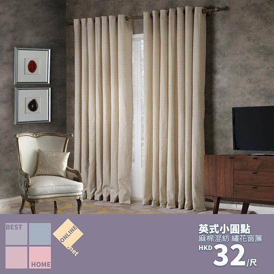 麻棉混紡 英式小圓點 繡花窗簾