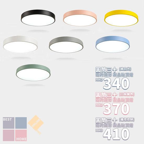 簡約焗漆 圓筒三十 鐵藝貼頂燈 包送貨安裝 半年保養 有7種顏色