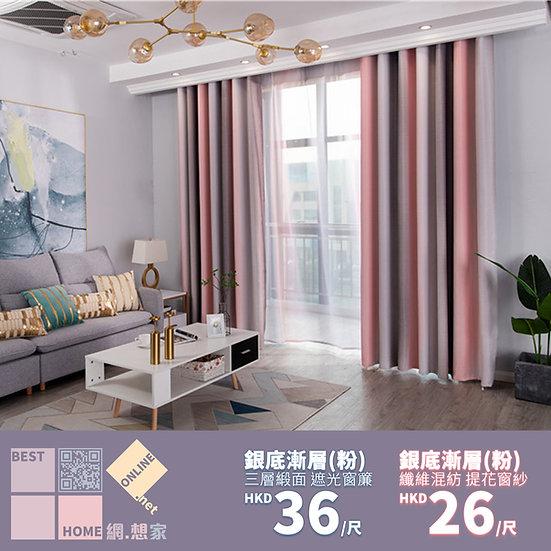 三層緞面 銀底漸層(粉) 遮光窗簾 配套窗紗 有5種顏色