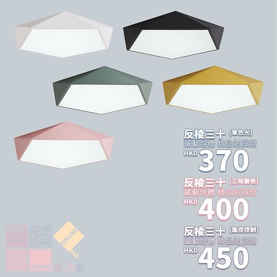 鐵藝燈體 反棱三十 精品貼頂燈 包送貨安裝 5種顏色 3種款式選擇 半年保養