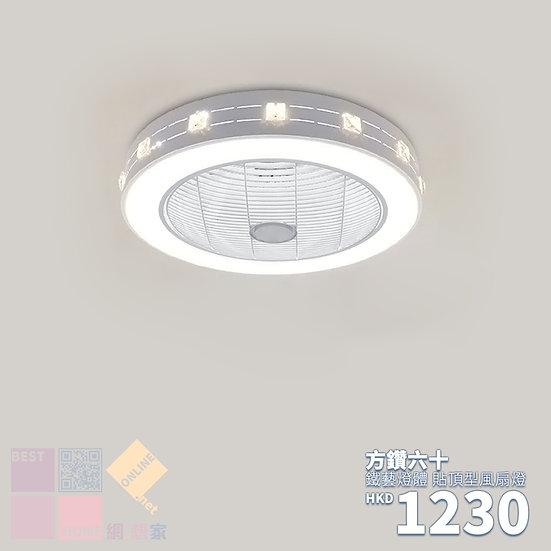 鐵藝燈體 方鑽六十 貼頂型風扇燈 包送貨安裝 半年保養