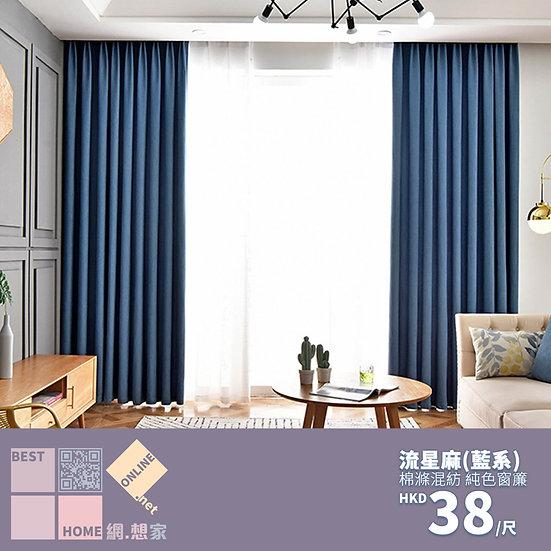 棉滌混紡 流星麻(藍系) 純色窗簾 全系列23隻色 需要可向客服拿電子色卡