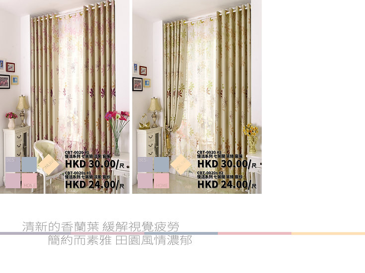 慢活系列 七葉蘭 窗簾 配套窗紗 有2種顏色