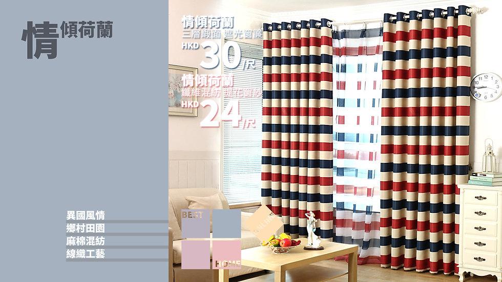 三層緞面 情傾荷蘭 遮光窗簾 配套窗紗