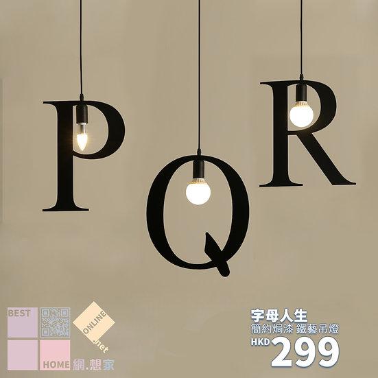 簡約焗漆 字母人生 (PQR) 鐵藝吊燈 包送貨安裝 半年保養