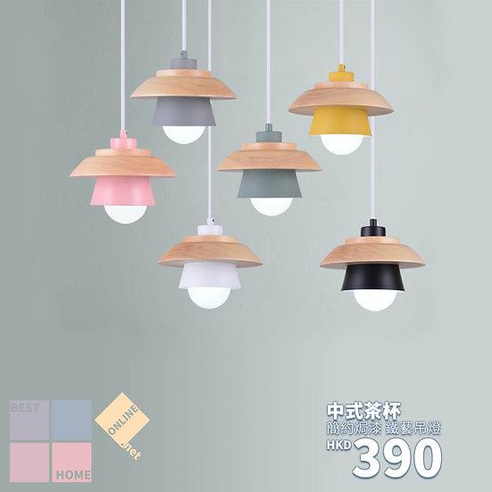 簡約焗漆 中式茶杯 鐵藝吊燈 包送貨安裝 半年保養 有6種顏色