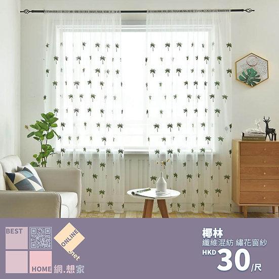 纖維混紡 椰林 繡花窗紗