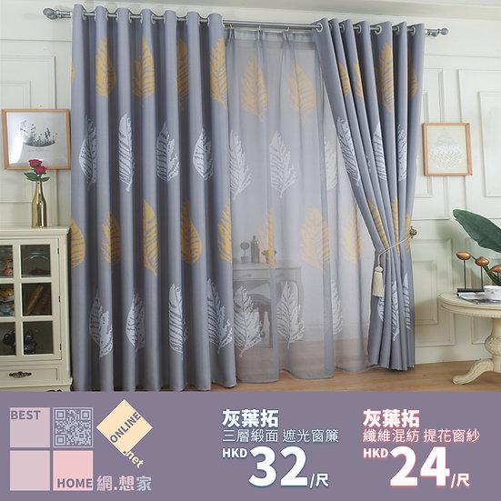 三層緞面 灰葉拓 遮光窗簾 配套窗紗
