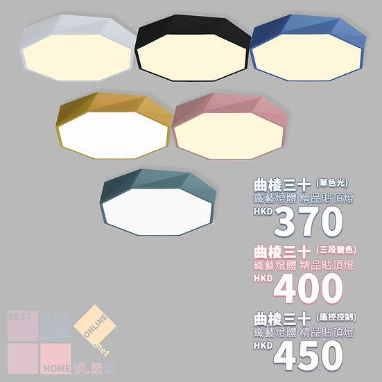 鐵藝燈體 曲棱三十 精品貼頂燈 包送貨安裝 6種顏色 3種款式選擇 半年保養