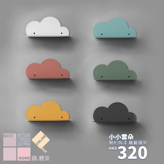 簡約焗漆 小小雲朵 鐵藝牆架 包送貨安裝 6種顏色選擇