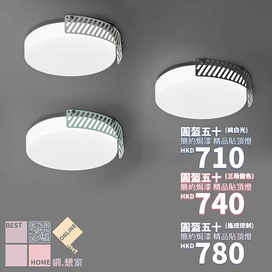簡約焗漆 圓盔五十 鐵藝貼頂燈 包送貨安裝 3種顏色選擇 半年保養