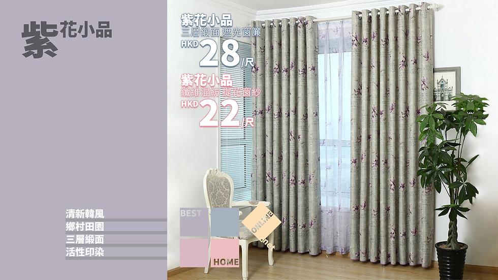 三層緞面 紫花小品 遮光窗簾 配套窗紗