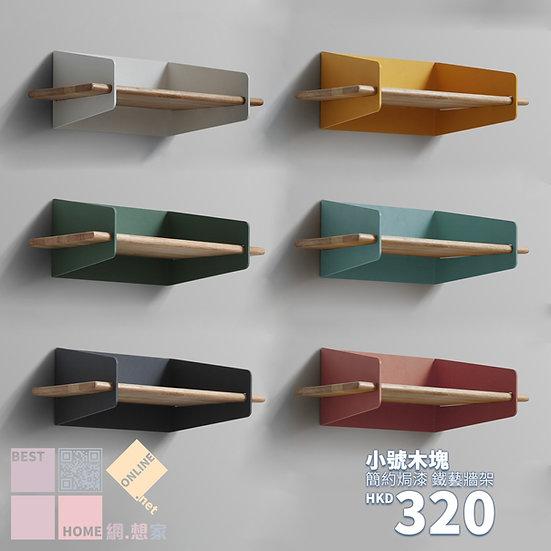 簡約焗漆 小號木塊 鐵藝牆架 包送貨安裝 6種顏色選擇 半年保養