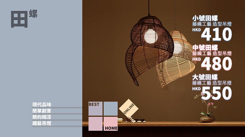 藤織工藝 田螺 造型吊燈 包送貨安裝 2種顏色 3種尺寸選擇 半年保養