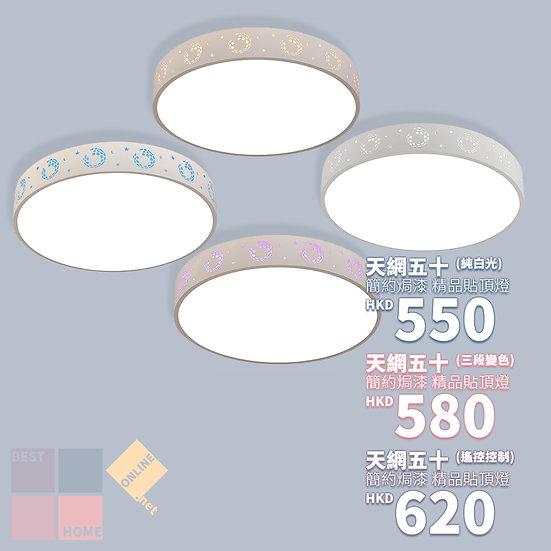 鐵藝燈體 天網五十 精品貼頂燈 包送貨安裝 4種顏色選擇 半年保養