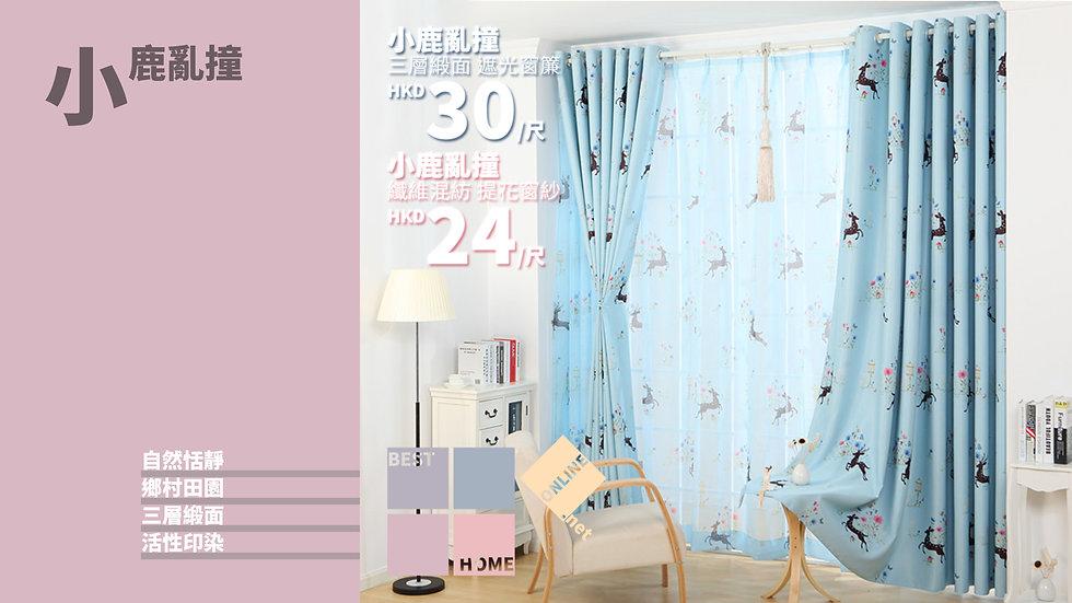 三層緞面 小鹿亂撞 遮光窗簾 配套窗紗 有2種顏色