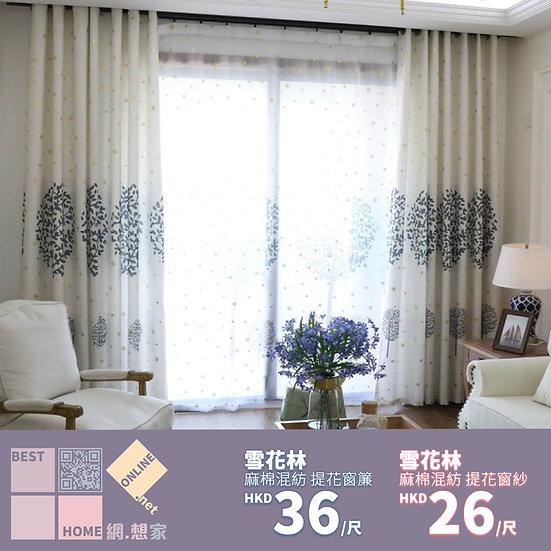 麻棉混紡 雪花林 提花窗簾 配套窗紗 有2種顏色