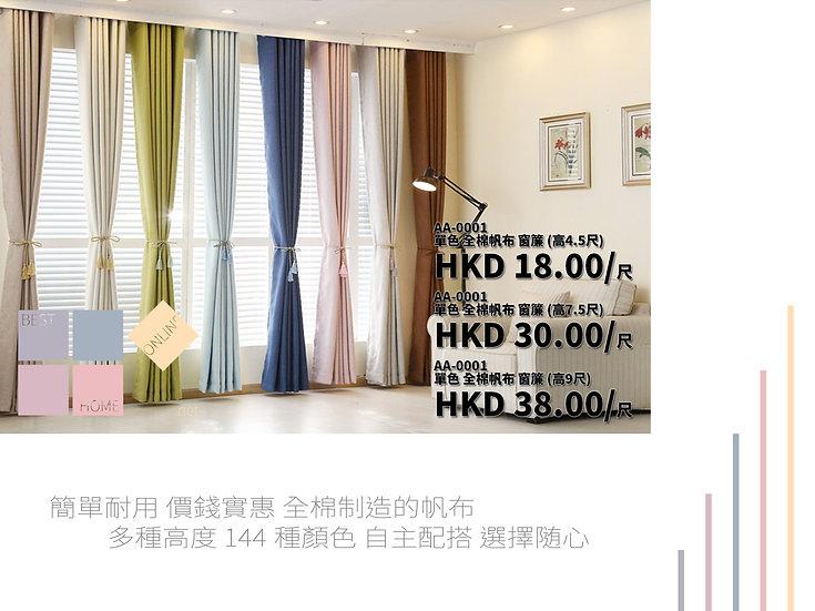 單色 全棉帆布 窗簾 144種顏色