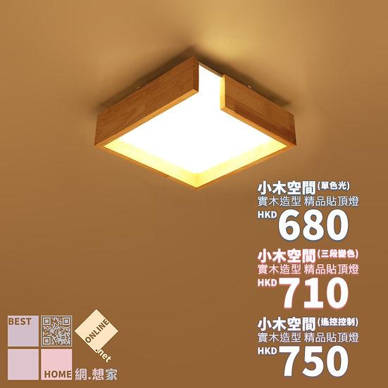 原木造型 小木空間 精品貼頂燈 包送貨安裝 半年保養