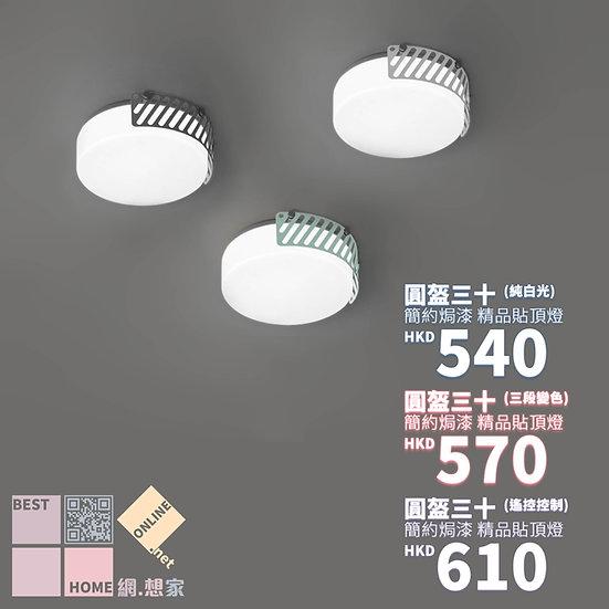 簡約焗漆 圓盔三十 鐵藝貼頂燈 包送貨安裝 半年保養 有3種顏色