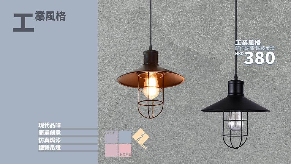 簡約焗漆 工業風格 鐵藝吊燈 包送貨安裝 半年保養