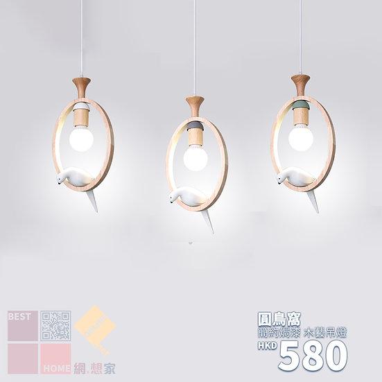簡約焗漆 圓鳥窩 木藝吊燈 包送貨安裝 3種顏色選擇 半年保養