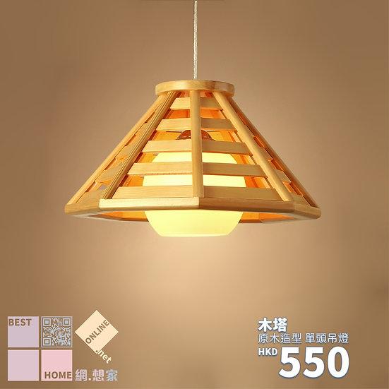 原木造型 木塔 單頭吊燈 包送貨安裝 半年保養