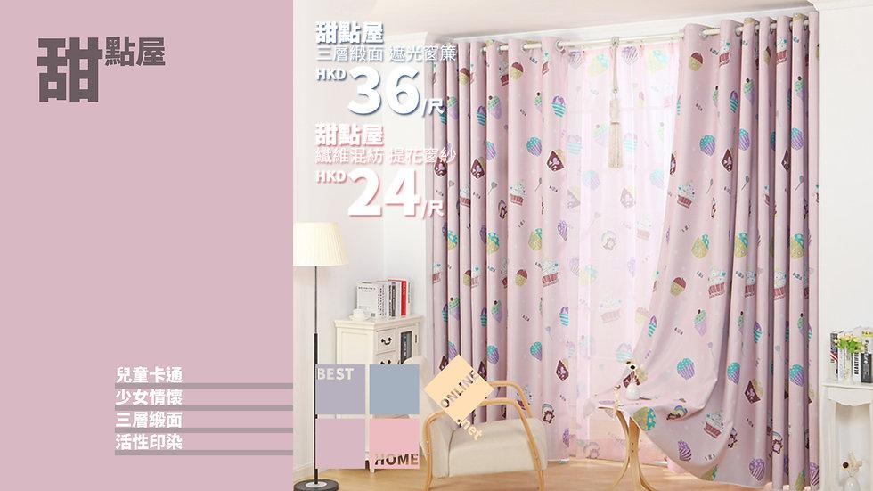 三層緞面 甜點屋 遮光窗簾 配套窗紗 有2種顏色