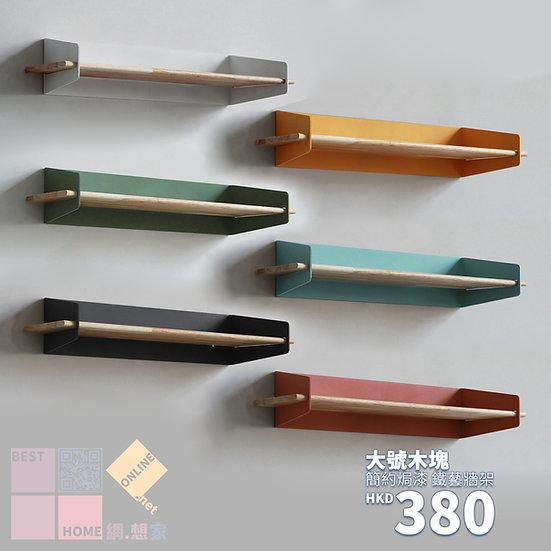 簡約焗漆 大型木塊 鐵藝牆架 包送貨安裝 6種顏色選擇