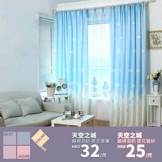 麻棉混紡 天空之城 提花窗簾 配套窗紗 有3種顏色