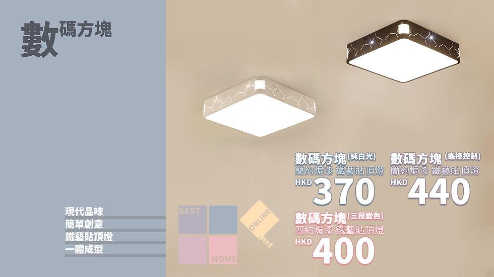 簡約焗漆 數碼方塊 鐵藝貼頂燈 包送貨安裝 2種顏色選擇 半年保養