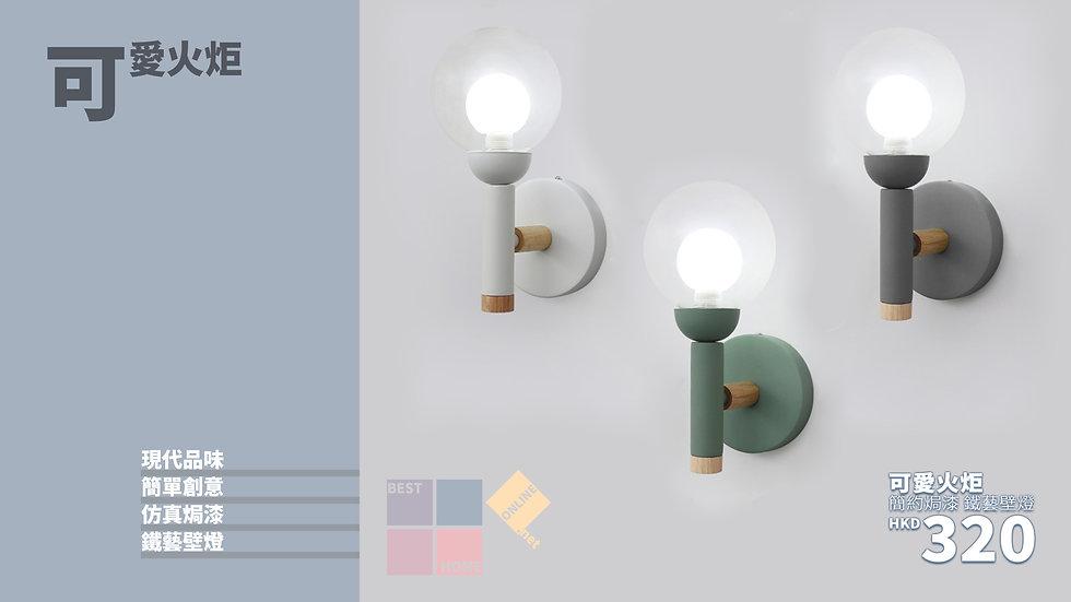 簡約焗漆 可愛火炬 鐵藝壁燈 包送貨安裝 3種顏色選擇 半年保養
