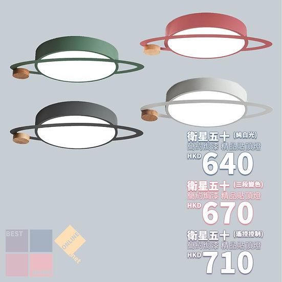 簡約焗漆 衛星五十 鐵藝貼頂燈 包送貨安裝 半年保養 有4種顏色