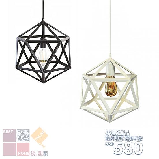 簡約焗漆 小號靈晶 鐵藝吊燈 包送貨安裝 半年保養 有2種顏色
