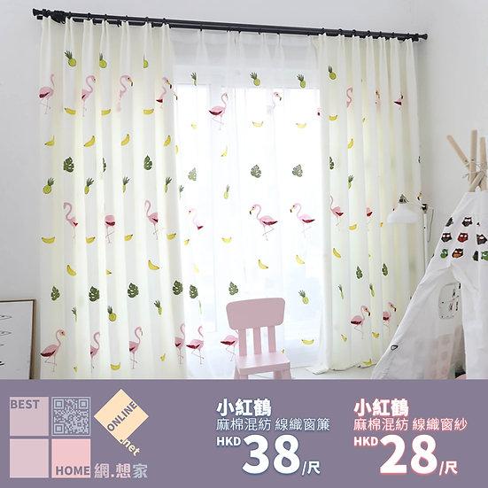 棉滌混紡 小紅鶴 提花窗簾 配套窗紗