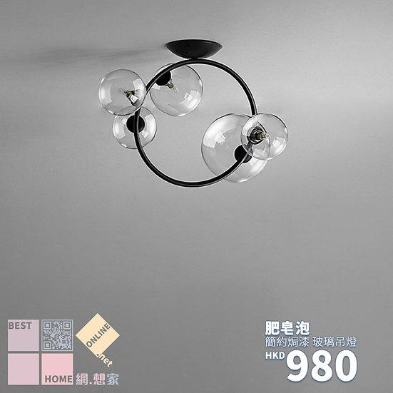 簡約現代 肥皂泡 玻璃吊燈 包送貨安裝 半年保養